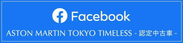 Facebook ASTON MARTIN TOKYO TIMELESS