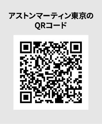 アストンマーティン東京のQR