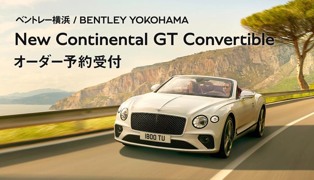 New Continental GT Convertible オーダー予約受付中