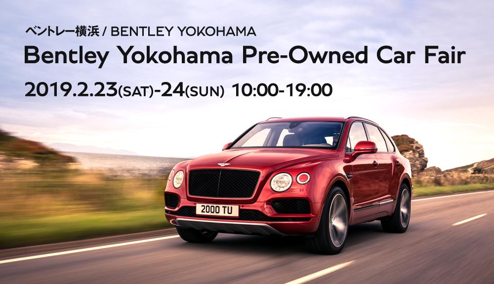 Bentley Yokohama Pre-Owned Car Fair