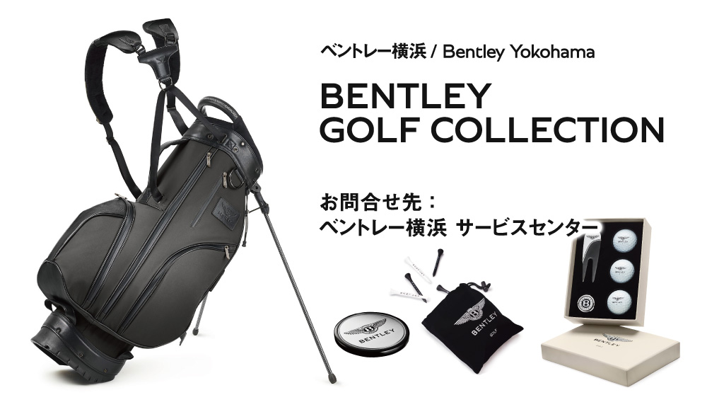Bentley Golf Collectionのご案内