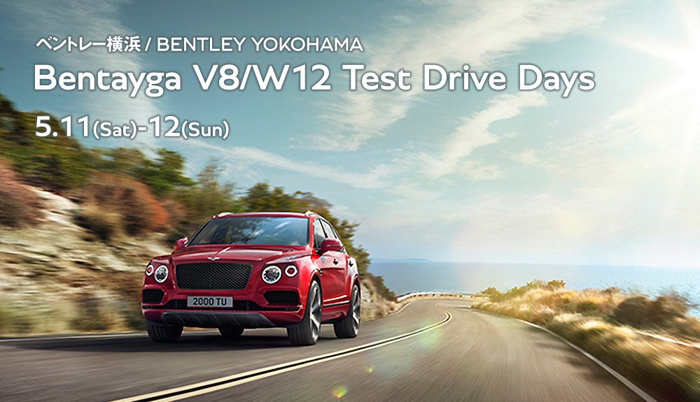 Bentayga V8/W12 Test Drive Days
