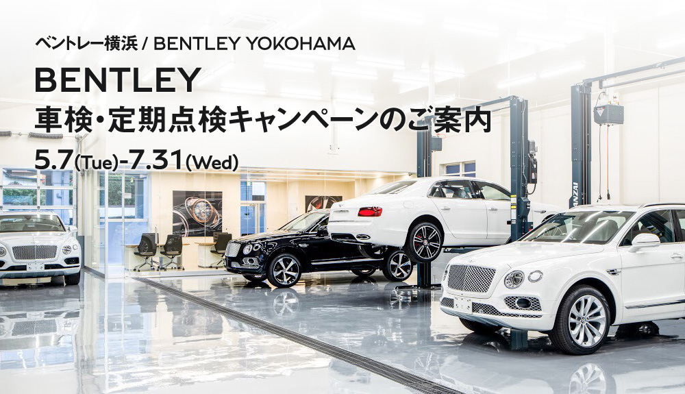 BENTLEY 車検・定期点検キャンペーンのご案内