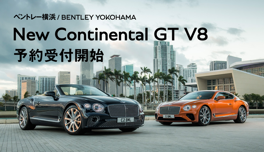 New Continental GT V8モデル 予約開始