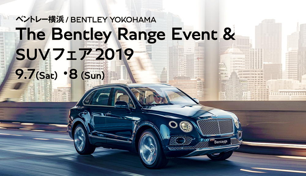 The Bentley Range Event & SUVフェア2019