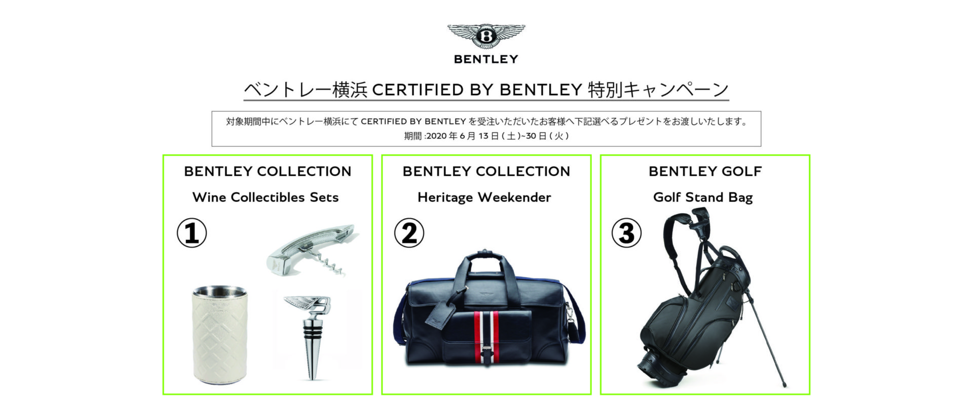 【Special Offer】期間限定!CERTIFIED BY BENTLEY特別キャンペーン