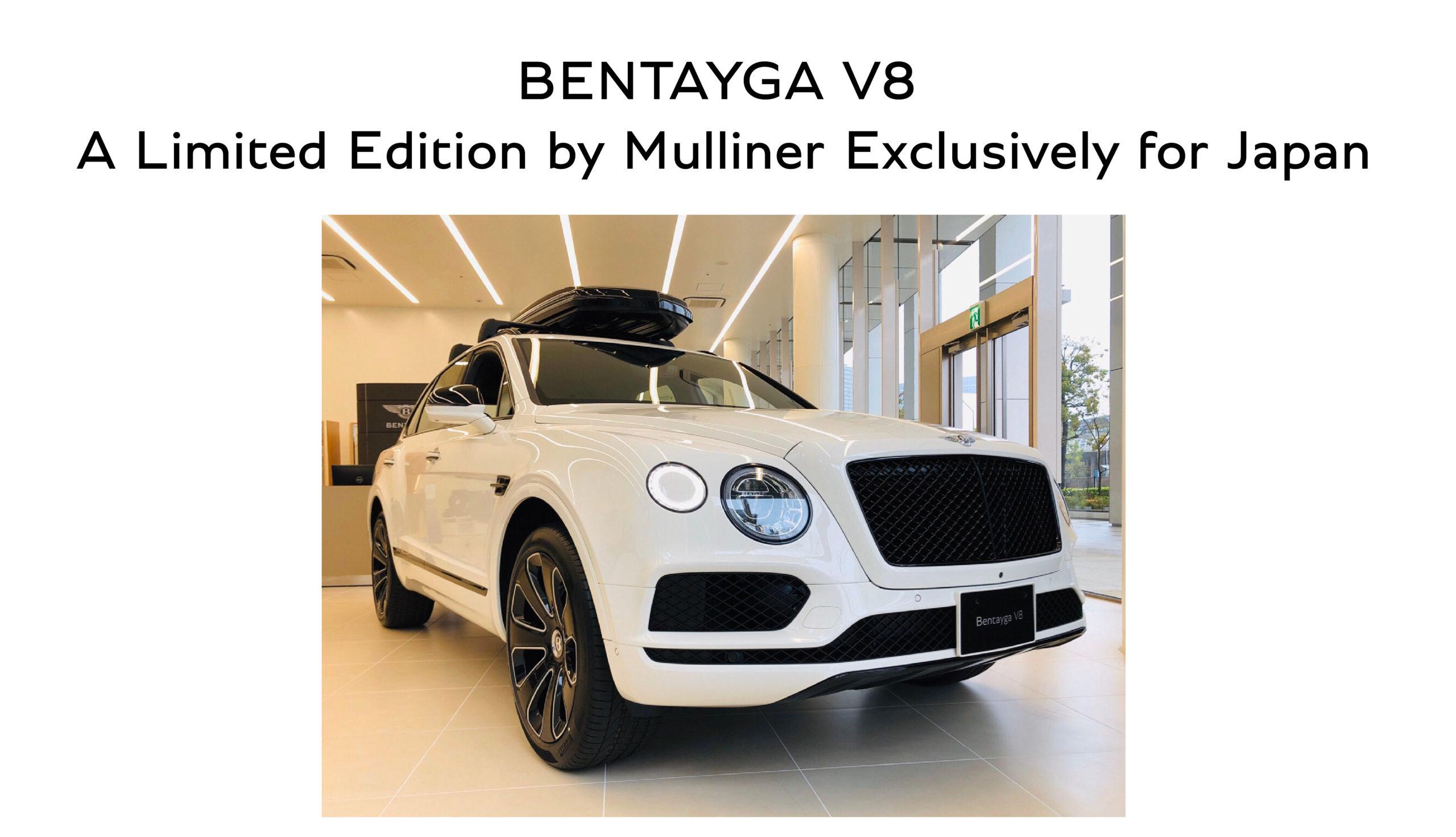 【新車情報】BENTAYGA V8 A Limited Edition by Mulliner Exclusively for Japan