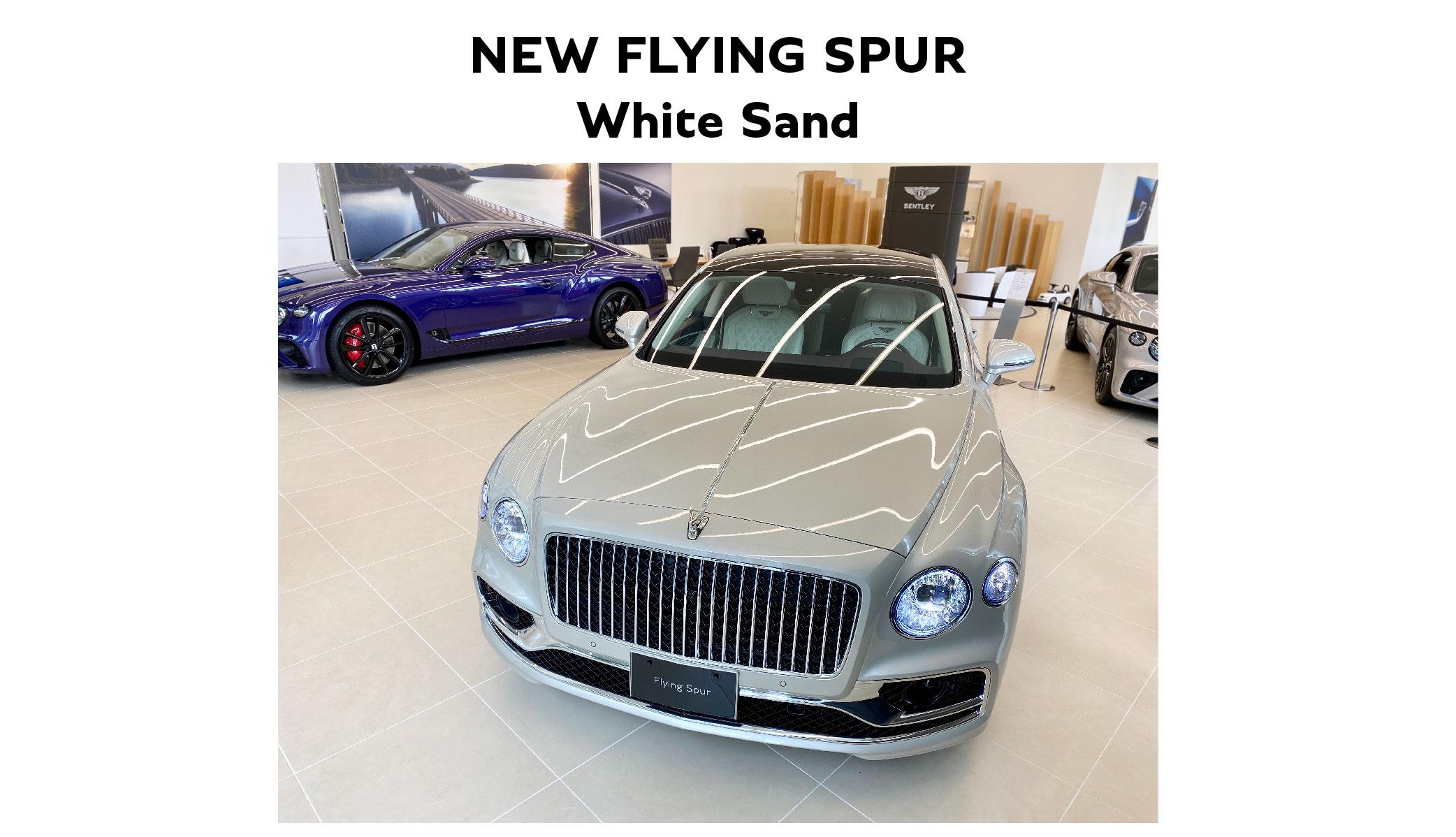 【新車情報】NEW FLYING SPUR White Sand