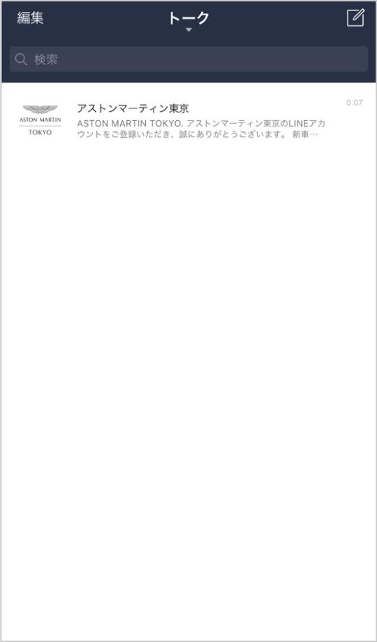 1.トーク一覧から、「アストンマーティン東京」をタップ。