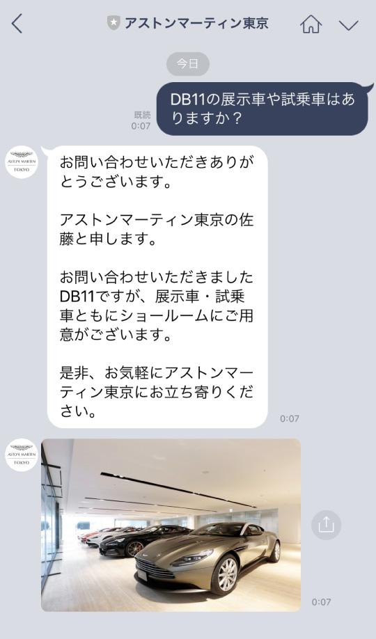 3.お問合せ内容を確認して、アストンマーティン東京のスタッフが返信いたします。