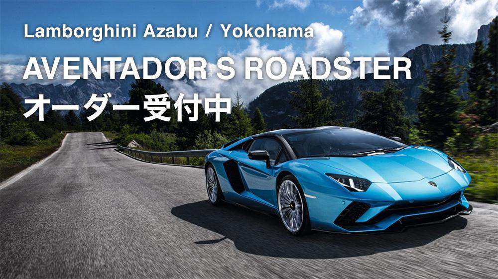 Aventador S Roadster オーダー受付中